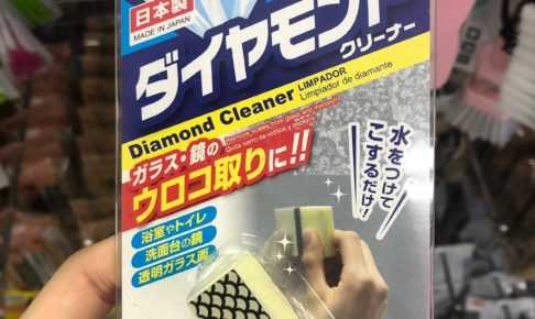 Diamond cleaner picture